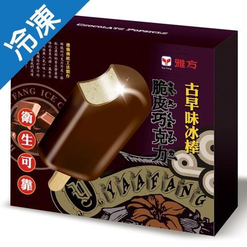 雅方古早味冰棒-脆皮雪糕52*5入【愛買冷凍】