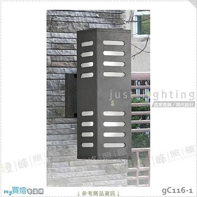【戶外壁燈】E27 雙燈。鋁製品烤沙黑色 玻璃 高15cm※【燈峰照極my買燈】#gC116-1