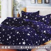 柔絲絨5尺雙人薄床包涼被 4件組「流星雨」【YV9639】 快樂生活網
