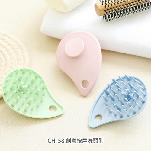 【A-HUNG】創意按摩洗頭刷 洗頭梳子 洗頭按摩梳 按摩刷 寵物刷 頭皮按摩梳 頭皮按摩器 洗髮梳