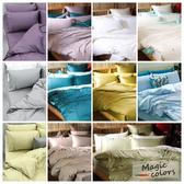《60支紗》雙人加大床包兩用被套四件式【共11色】Magic colors 100%精梳棉-麗塔寢飾-