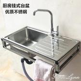 廚房304簡易單槽不銹鋼水槽帶墻上三角支架洗菜盆掛墻式水盆支架 HM 中秋節全館免運