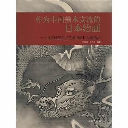 簡體書-十日到貨 R3Y 作為中國美術支流的日本繪畫——山東日照東方藝術館藏日本畫精品