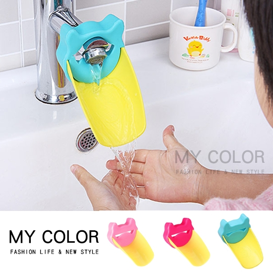 水龍頭 延伸器 洗手延長器 導水槽 兒童輔助 寶寶 水嘴 兒童用品 兒童洗手延伸器【Q132-2】MY COLOR