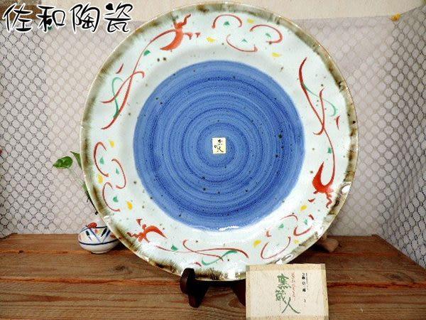 ~佐和陶瓷餐具~【XL030730-8灶師藍染赤繪大盤-日本製】菜盤/擺盤/水果盤/糕點盤/觀賞/收藏