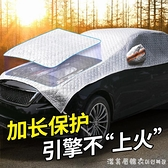 汽車車衣車罩防曬防雨隔熱遮陽罩四季通用自動半罩加厚防曬罩外套 漾美眉韓衣