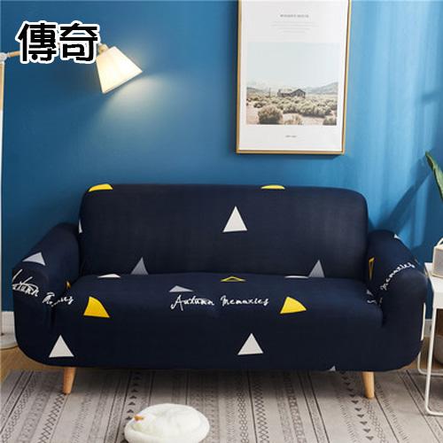 傳奇-全包彈力簡約四季通用型沙發套 二人沙發 (145-185cm適用)