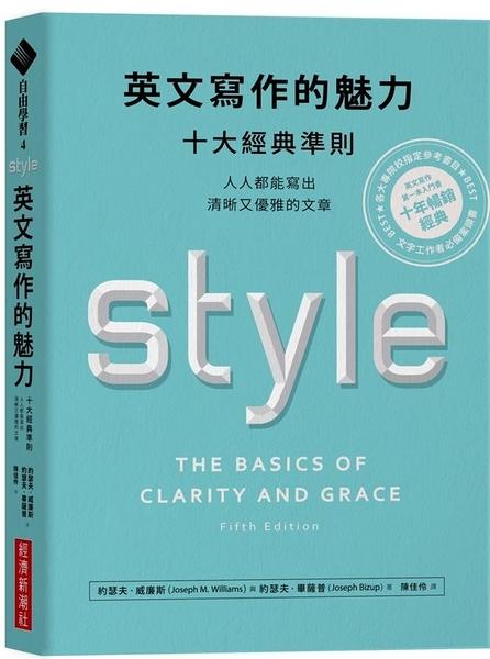 英文寫作的魅力:十大經典準則,人人都能寫出清晰又優雅的文章【城邦讀書花園】