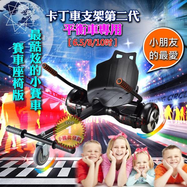趣嘢電動智能平衡車《專用卡丁車架》平衡車、腳踏車、電動車、扭扭車、小折、代步、現貨