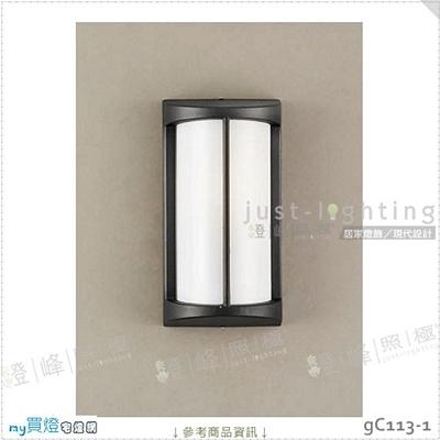 【戶外壁燈】E27 單燈。鋁製品 沙黑色 壓克力 高10cm※【燈峰照極my買燈】#gC113-1