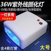 手機UV膠固化燈 36W四燈無影膠綠油led固化燈 USB紫外線紫光燈  【快速出貨】