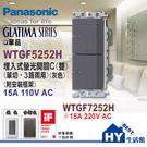 國際牌GLATIMA系列 WTGF5252H 螢光單切雙開關