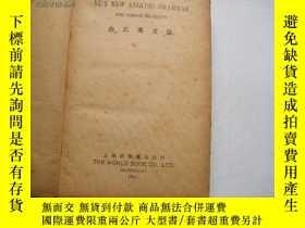 二手書博民逛書店中華民國26年世界書局罕見《餘氏英文法》13992 余天希 世界