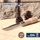 蝴蝶魚 法國刀 OPINEL No.08 未經打磨握柄系列 楓木刀柄/不鏽鋼刀,OPI_001021