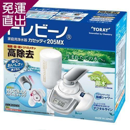 日本東麗TORAY 迷你型生飲淨水器(MK205MX)-公司貨MK205MX【免運直出】