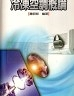 二手書R2YB 91年3月四版一刷《工業職校 冷凍空調概論》蕭明哲 全華 042