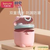 2个組嬰兒奶粉盒便攜式外出米粉儲存罐分裝分格盒子密封防潮罐出門迷你品牌【小玉米】