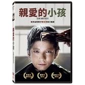 【停看聽音響唱片】【DVD】親愛的小孩