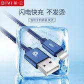 傳輸線 iPhone6數據線蘋果6S充電線器X手機8plus加長5s六2米ipad7P igo 非凡小鋪