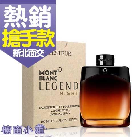 MONTBLANC Legend Night 萬寶龍 傳奇紳夜男性淡香精 100ML TESTER