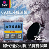 【免運】B+W 紅外線 093 IR 72mm dark red 830 紅外線 F-Pro 公司貨 非 R72 092