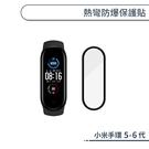小米手環5-6代 熱彎防爆保護貼 保護膜 防爆膜 螢幕貼