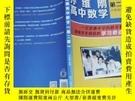 二手書博民逛書店罕見孫維剛高中數學(第二版)Y5435 孫維剛 北京大學 出版2005