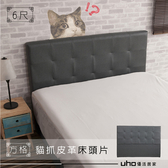 【UHO】派克-貓抓皮革6尺雙人加大床頭片秋香綠