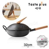 【Taste Plus】悅味元器系列 中式中華炒鍋 鐵鍋 32cm
