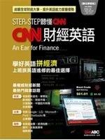 二手書 Step by Step聽懂CNN-CNN財經英語【數位學習版.書+1DVD-ROM互動光碟(含朗 R2Y 9866406113
