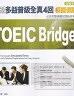二手書R2YB2012年8月初版《Toeic Bridge 新版多益普級全真4回