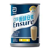 亞培安素原味237ml 24罐 [美十樂藥妝保健]