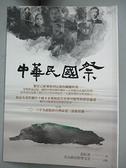 【書寶二手書T9/歷史_CJD】中華民國祭_袁紅冰