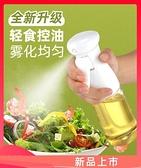 噴油瓶廚房家用玻璃噴油壺橄欖油噴霧瓶調料壺減脂控油霧化健身壺 伊蘿 99免運