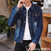 【榮耀3C】牛仔外套 春秋季牛仔外套男士日系復古修身韓版潮流青年帥氣夾克學生上衣服