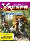 X恐龍探險隊 11:安氏中獸大激戰(附學習單)