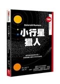 (二手書)小行星獵人(TED Books系列):隕石真的會掉到你家?探尋隱藏太陽系中的未..