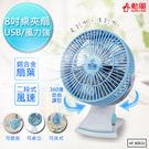 免運【勳風】USB行動風扇/夾扇/DC扇(HF-B082U)涼風跟著走