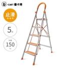U-CART【5階 D型止滑鋁梯(橘)】五階梯 止滑梯 防滑梯 摺疊梯 人字梯 梯子 家用梯 A字梯 鋁製梯