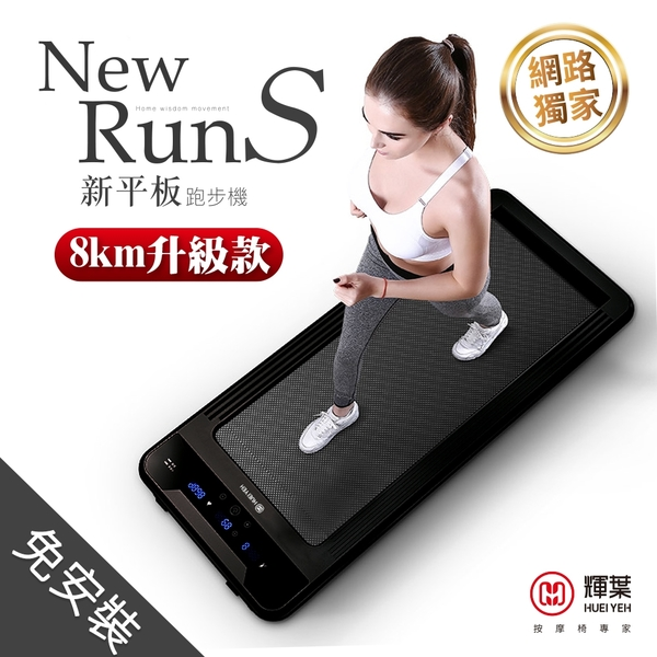 贈▼竹炭護膝 / 輝葉 newrunS新平板跑步機HY-20603A(電控plus升級款)