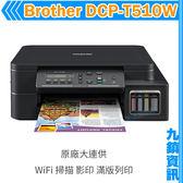 Brother DCP-T510W /T510原廠大連供五合一複合機