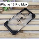 免運【UAG】耐衝擊軍規防摔殼 [透明] iPhone 13 Pro Max (6.7吋) 公司貨