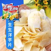 【即期19/2/6可接受再下單】韓國 ORION 好麗友 生生洋芋片 (原味/洋芋片) 66g 餅乾 馬鈴薯 薯片 進口