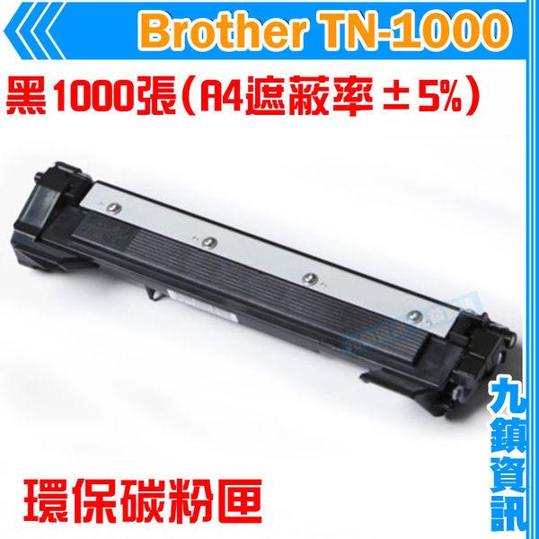 九鎮資訊 Brother TN-1000 黑色 環保碳粉匣 HL-1110/DCP-1510/MFC-1815