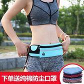 跑步腰包 運動腰包多功能跑步手機包男女健身戶外水壺包隱形貼身休閑小腰包