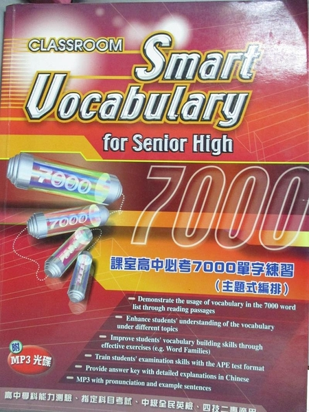 【書寶二手書T5/高中參考書_PKR】Smart Vocabulary for senior high 7000