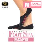 瑪榭 FootSpa隱形足弓加強運動襪-...