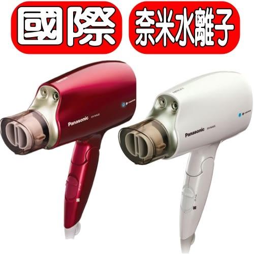 Panasonic國際牌【EH-NA45-RP/EH-NA45-W】吹風機