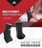 Adidas Recovery-踝關節用氣墊彈性護套 (S)