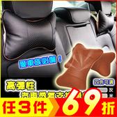 高彈性汽車透氣頭枕 2顆/組  顏色任選【AE10125】i-Style居家生活